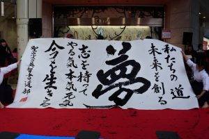 [Atelier de Calligraphie japonaise] - Kana-moji, caractères nippons @ La Maison Bleue   Rennes   Bretagne   France